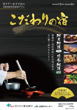 https://www.ja-e-chuo.or.jp/wp-jamng2386/wp-content/uploads/2019/10/kodawari2020_hyoshi.png